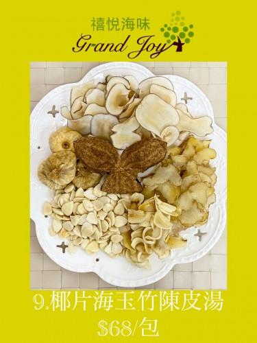 椰片海肉竹陳皮湯