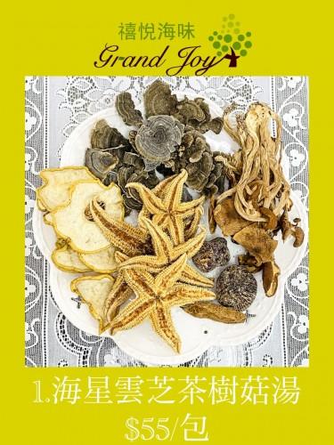 海星雲芝茶樹菇湯